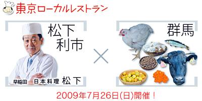 東京早稲田 日本料理「松下」の松下利市シェフが、市川食品の粒こんにゃくで新郷土料理披露